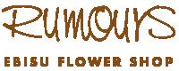 恵比寿の花屋ルーモアズ Rumours – Ebisu Flower Shop –
